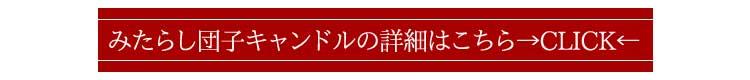 【御供】【お墓参り】【お彼岸】【お盆】【進物】【故人の好物ローソク】【キャンドル】【ローソク】
