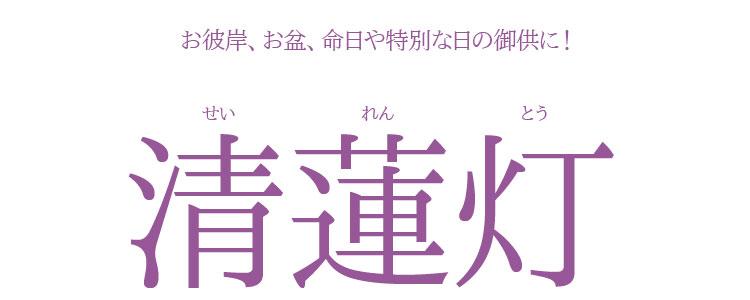 【庵心堂】【進物】【お彼岸】【お盆】【新盆見舞】【灯明】【盆提灯】【月命日】