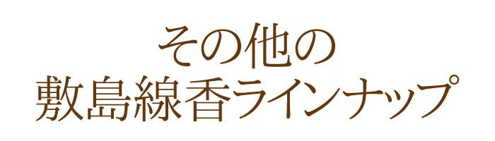 その他敷島線香ラインナップ