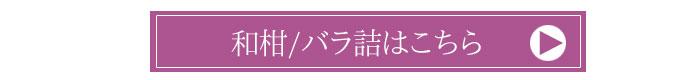 和柑/バラ詰