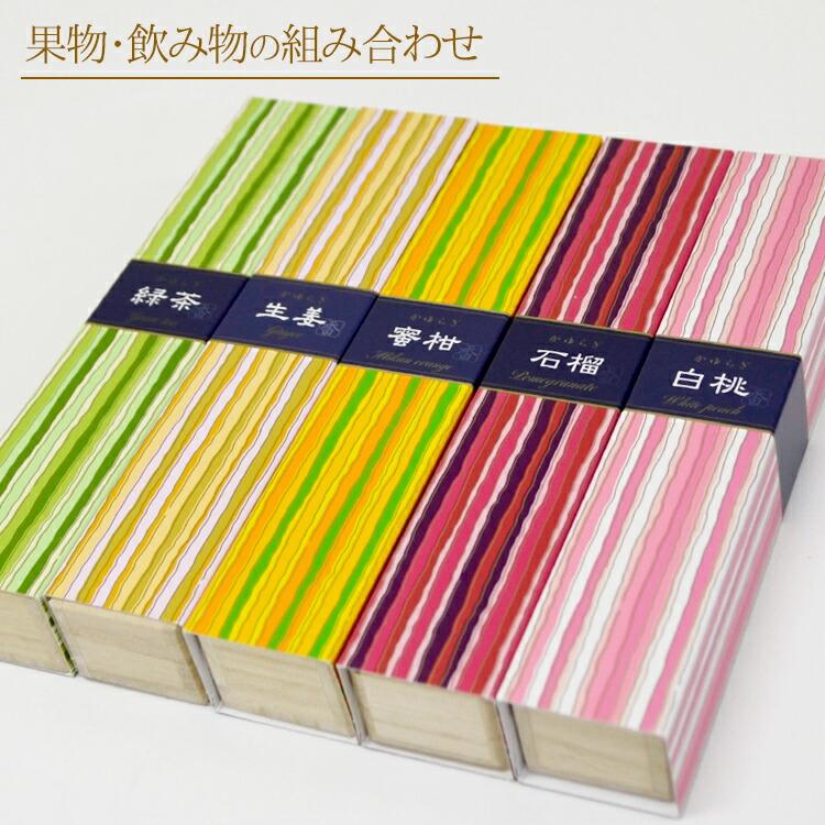 選べる香り お得 5個セット 日本香堂「かゆらぎスティック」選べてお得な5個セット 選べるお線香 室内香 線香 お香 インセンス ステッィク 送料無料