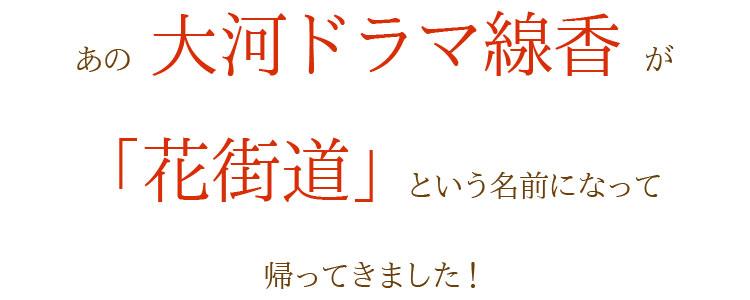 【煙微少】【カメヤマ】 【花燃ゆ】【NHK大河ドラマ線香】【長野】【あんず】【異業種コラボ商品】〔カメヤマキャンペーン〕