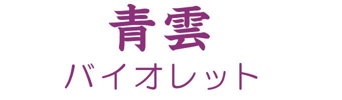 日本香堂 青雲 バイオレット お線香