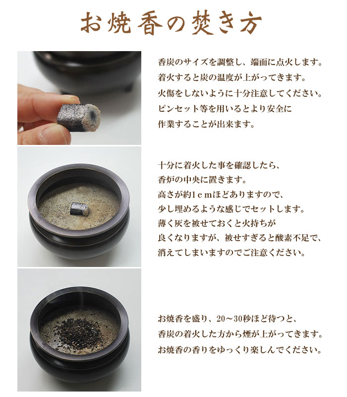 お焼香の炊き方 香炭