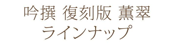 奥野晴明堂【香りのよいお線香】吟撰【復刻版】薫翠ラインナップ