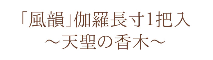 【伽羅】【お線香】【香木】【香煙】【御供】【御仏前】【お彼岸】【お盆】【喪中御見舞】【新盆見舞】【御供】【御霊前】