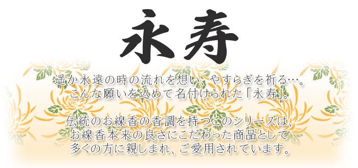 日本香堂「永寿シリーズ」