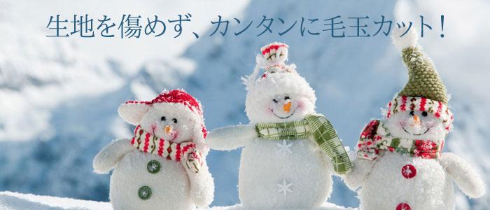 旭電機化成 毛玉 毛玉クリーナー 冬物衣料 小物 マフラー 手袋 毛布 コート