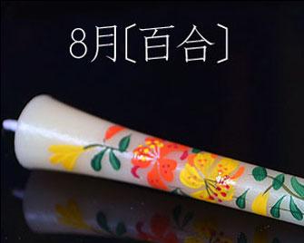 手描き絵蝋燭 8月の花 百合