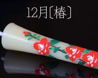 手描き絵蝋燭 12月の花 椿