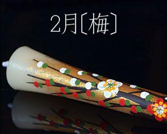 手描き絵蝋燭 2月の花 梅