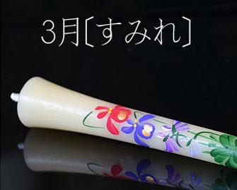 手描き絵蝋燭 3月の花 すみれ