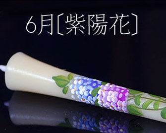 手描き絵蝋燭 6月の花 紫陽花