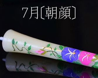 手描き絵蝋燭 7月の花 朝顔