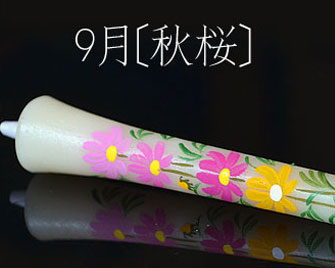 手描き絵蝋燭 9月の花 秋桜