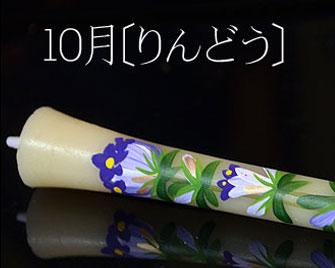 手描き絵蝋燭 10月の花 りんどう