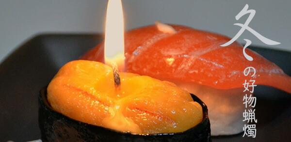 冬の好物蝋燭