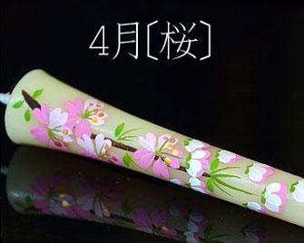 手描き絵蝋燭 4月の花 桜