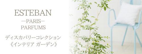 ディスカバリーコレクション 《インテリア ガーデン》
