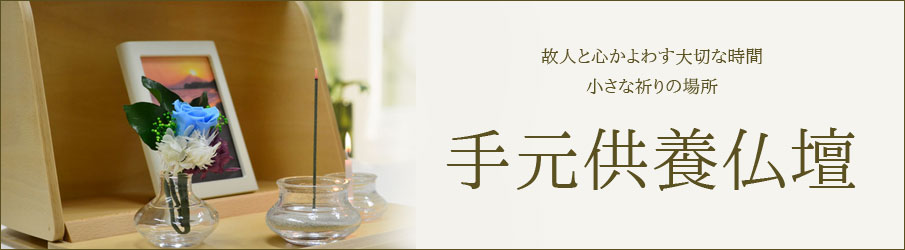 手元供養仏壇