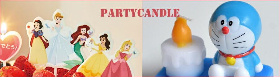 パーティーキャンドル