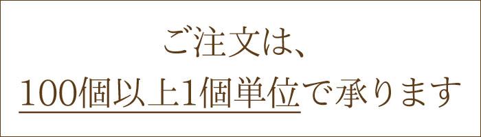 記念品・粗品・年賀用線香