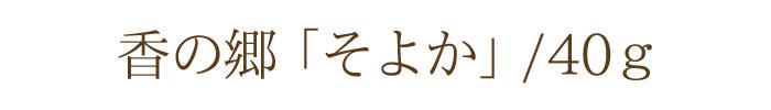 記念品・粗品・年賀用線香 奥野晴明堂 香の郷「そよか」40g