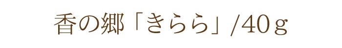 記念品・粗品・年賀用線香 奥野晴明堂 香の郷「きらら」40g