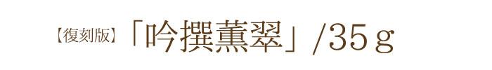 記念品・粗品・年賀用線香 奥野晴明堂 「吟撰【復刻版】薫翠」35g