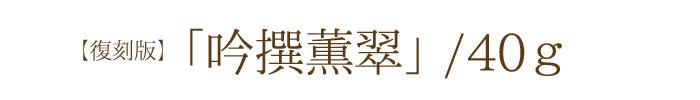 記念品・粗品・年賀用線香 奥野晴明堂 「吟撰【復刻版】薫翠」40g