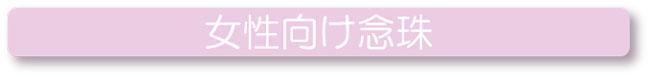 女性向け念珠 数珠 仏事 法事 月命日 略式 京都