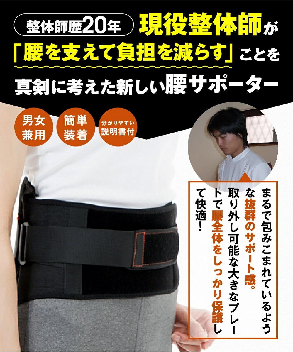 腰痛ベルト 腰サポーター レビュー感想