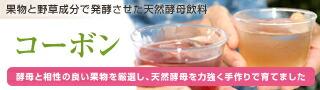 酵母と相性の良い果物を厳選。伝統ある天然酵母飲料コーボンマーベル