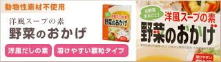 国内産野菜使用 洋風スープの素 野菜のおかげ