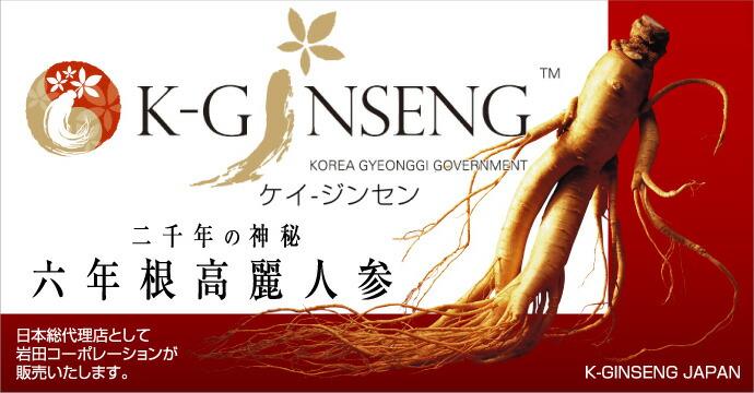 K-GINSENG