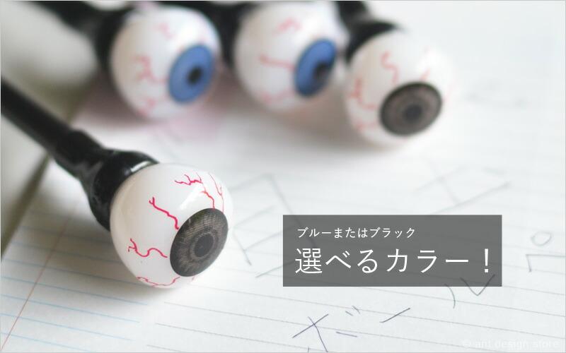 目玉ボールペン おしゃれ プレゼント 筆記用具 デスクアクセサリー 目 目玉 ホラーグッズ  ホラー アイボール ボールペン 文房具 おもしろ
