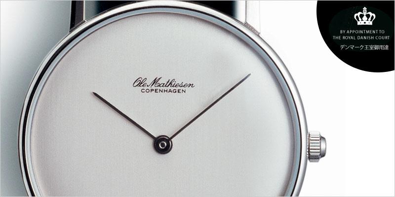 Ole Mathiesen 腕時計 王室御用達 デザイナー 服飾雑貨 デザイン リストウォッチ 北欧 時計 オーレ・マティーセン