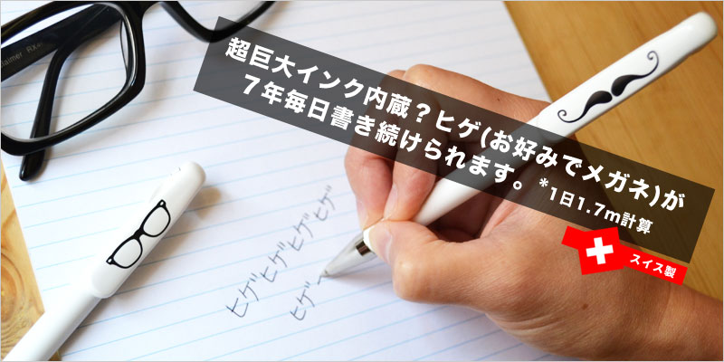 SELTZER セブンイヤーボールペン セルツァー 7年 7年書ける ボールペン 筆記用具 ペン スイス ステーショナリー デスクアクセサリー ステーショナリー