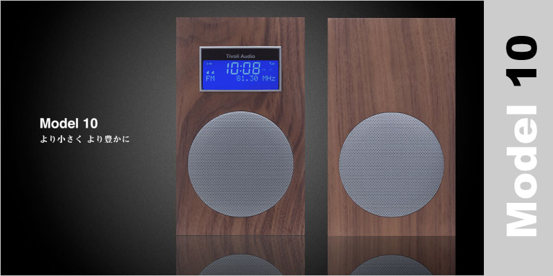チボリオーディオ Model 10専用ステレオスピーカー【Tivoli モデルテン ラジオ オーディオ機器 iPod スピーカー】