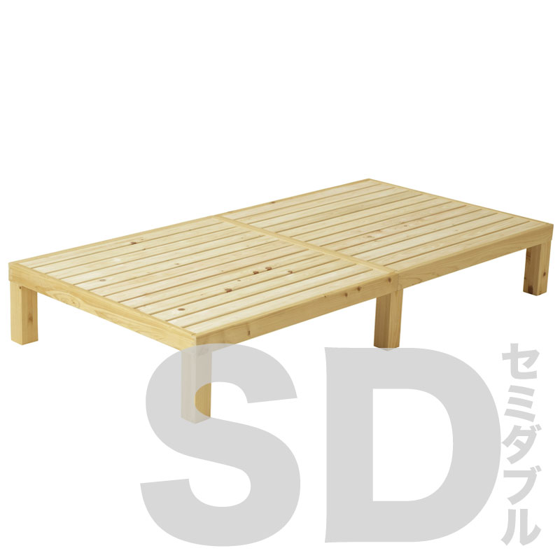 Homecoming ひのきのすのこベッド セミダブル【ホームカミング ベッド 寝具 インテリア ひのき 檜 木製 木のベッド スノコベッド】