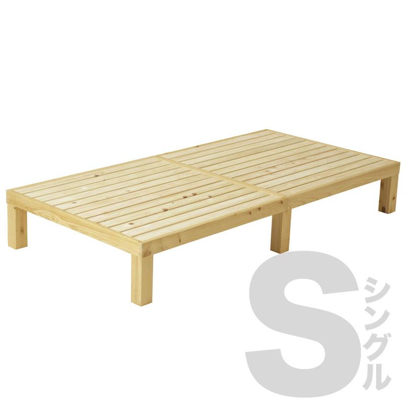 Homecoming ひのきのすのこベッド シングル【ホームカミング ベッド 寝具 インテリア ひのき 檜 木製 木のベッド スノコベッド】