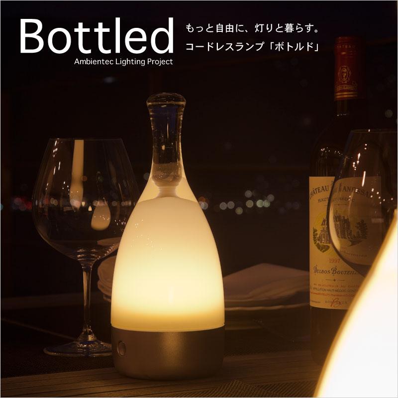 アンビエンテック Bottled ボトルド コードレスランプ Ambientec 照明間接 照明 ライト ランプ キャンドル LED デザイナーズ インテリア