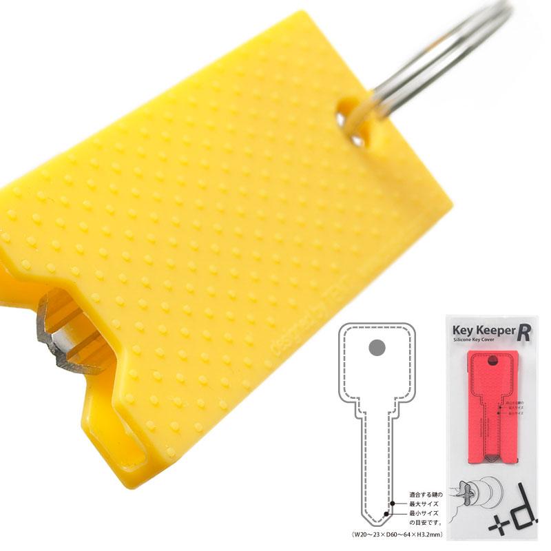 アッシュコンセプト +d キーキーパー R h concept +d Key Keeper キーカバー シリコンキーカバー 保護 アクセサリー キーホルダー