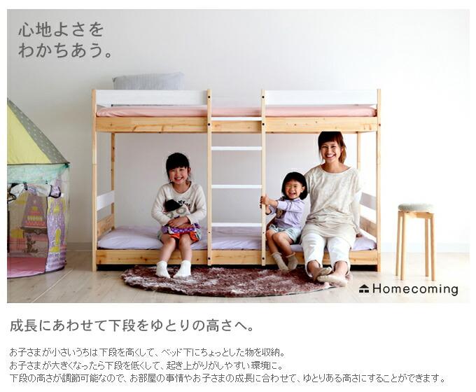 ホームカミング NH01 ひのきの二段ベッド ホワイト×ナチュラル Homecoming 2段 二段 ベッド 寝具 シングルベッド インテリア 木製 木のベッド スノコベッド シンプル おしゃれ 子供 キッズ