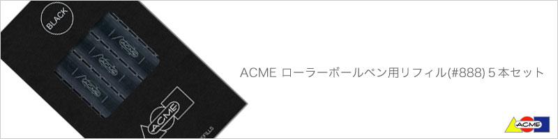 ACME 水性リフィル 黒 5本 BOX ローラーボール用 #888 替芯 交換 ボールペン アクメ ブラック