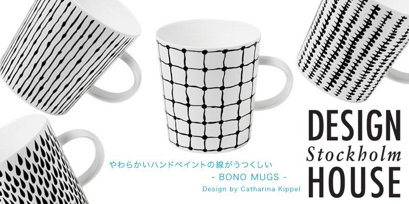デザインハウス・ストックホルム ボーノ・マグ (ハンドル付) 4個セット 【Design House Stockholm 食器 キッチン BONO MUGS 4SETS】