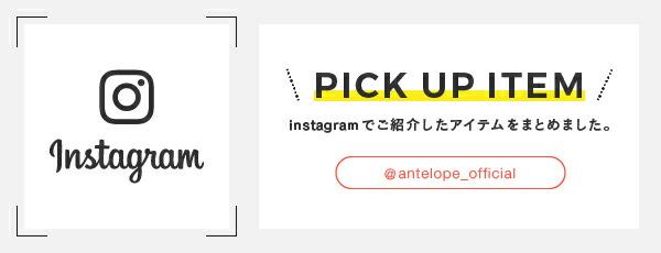 instagram掲載アイテム