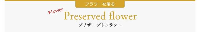 フラワーを贈る:プリザーブドフラワー