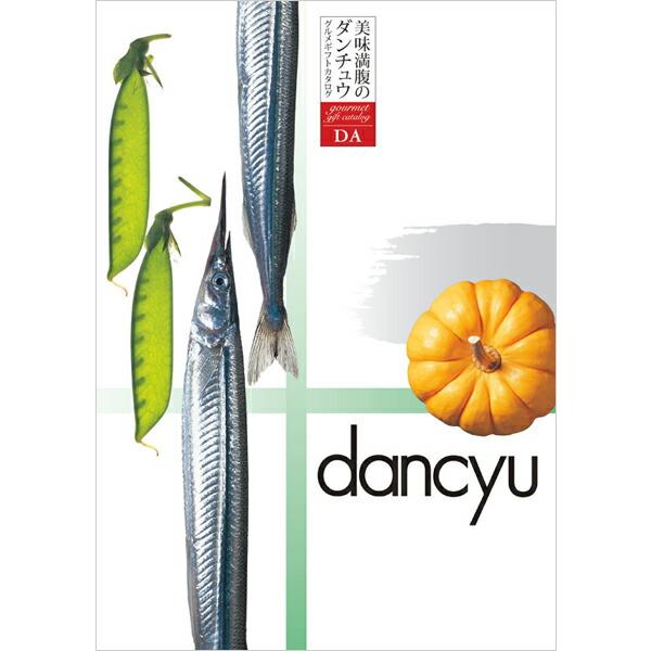dancyu カタログギフト <DA>