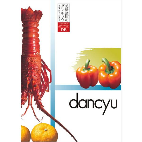 dancyu カタログギフト <DB>